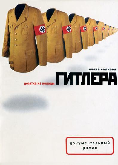 Десятка из колоды Гитлера - Документальный роман - cover