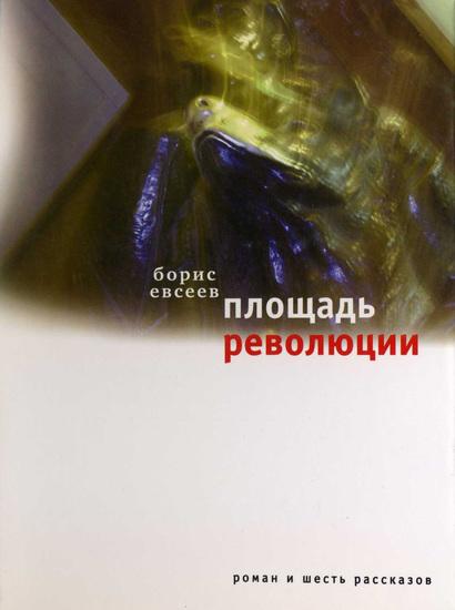 Площадь революции - Роман и шесть рассказов - cover