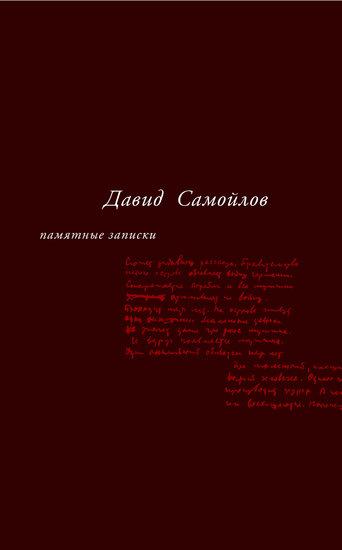 Памятные записки - cover