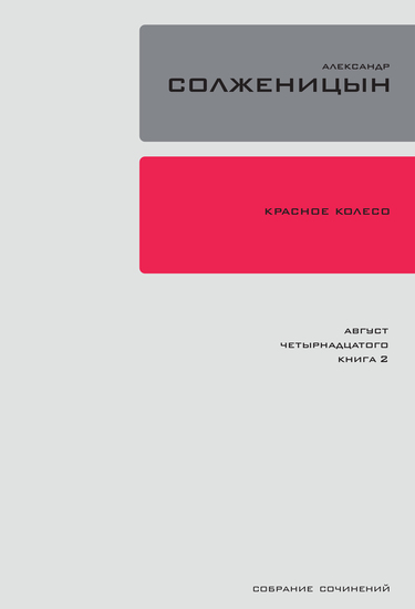 Красное Колесо Узел 1: Август Четырнадцатого - Повествованье в отмеренных сроках Книга 2 - cover