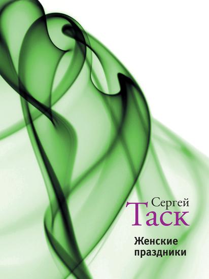 Женские праздники - cover