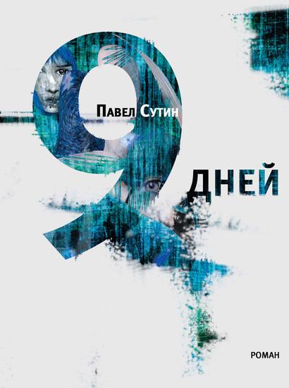 9 дней - cover