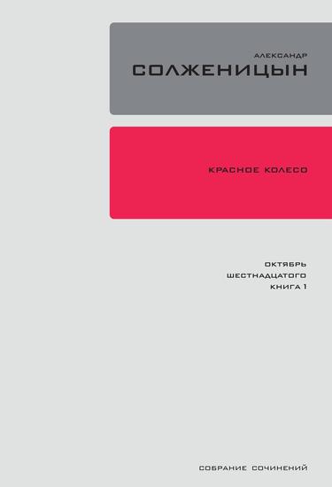 Красное колесо Узел 2: Октябрь Шестнадцатого - Повествованье в отмеренных сроках Книга 2 - cover