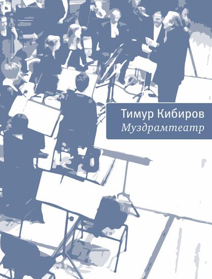 Муздрамтеатр - cover