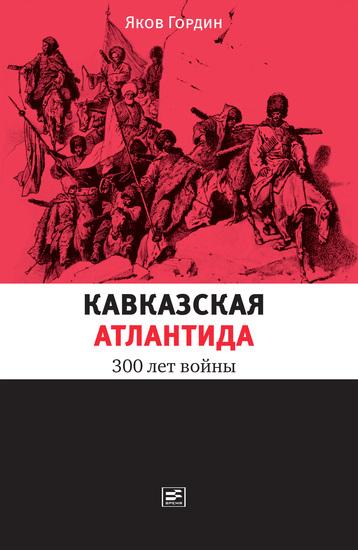Кавказская Атлантида: 300 лет войны - cover