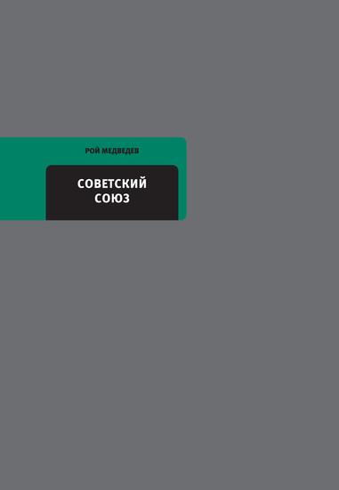 Советский Союз - Последние годы жизни - cover