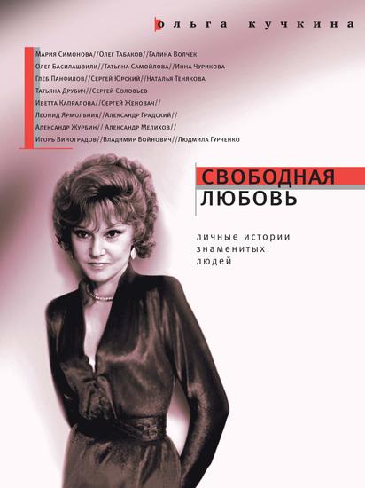 Свободная Любовь - Личные истории знаменитых людей - cover