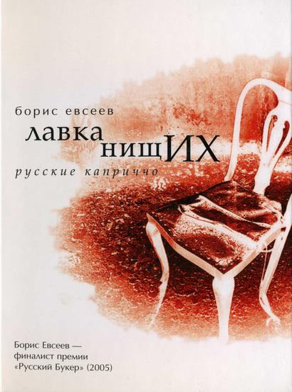 Лавка нищих - Русское каприччо - cover