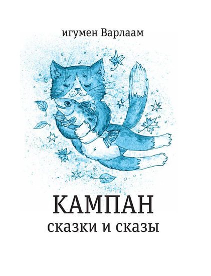Кампан - Сказки и сказы - cover
