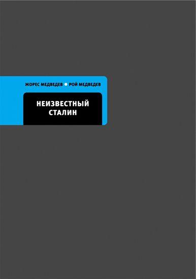 Неизвестный Сталин - cover