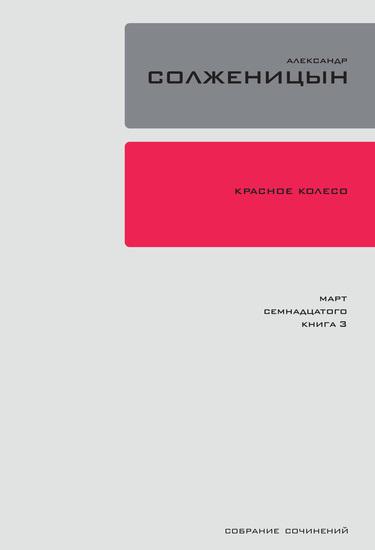 Красное колесо Узел 3: Март Семнадцатого - Повествование в отмеренных сроках Книга 3 - cover