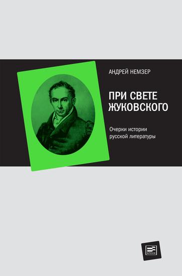 При свете Жуковского - Очерки истории русской литературы - cover