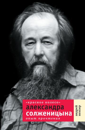 """""""Красное Колесо"""" Александра Солженицына - Опыт прочтения - cover"""