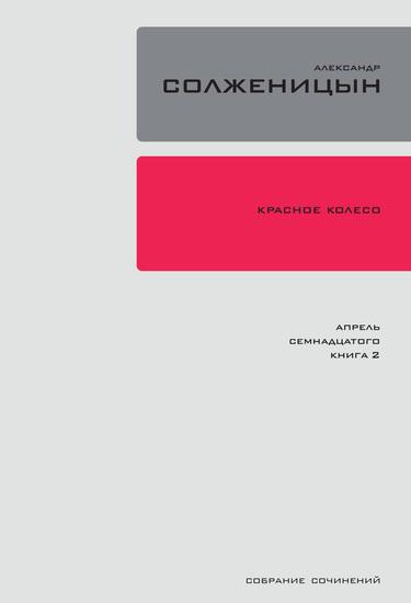 Красное Колесо Узел 4: Апрель Семнадцатого - Повествование в отмеренных сроках Книга 2 - cover