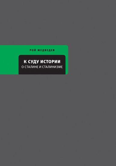 К суду истории - О Сталине и сталинизме - cover