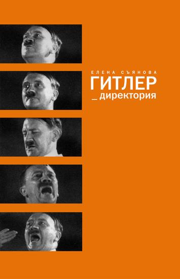 Гитлер_директория - cover