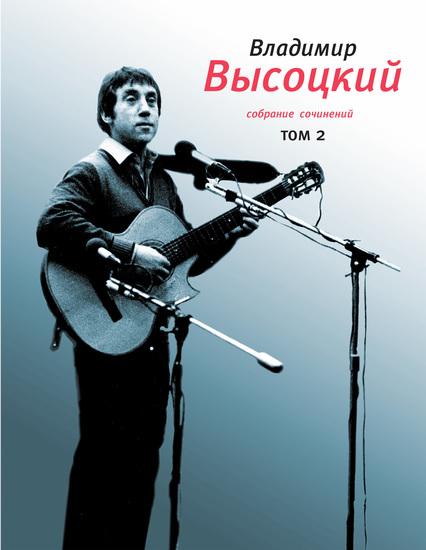Собрание сочинений Том 2 - Том 2 Песни 1971 - 1980 - cover
