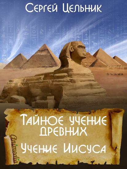 Тайное учение древних Учение Иисуса - Саморазвитие Психология успеха - cover