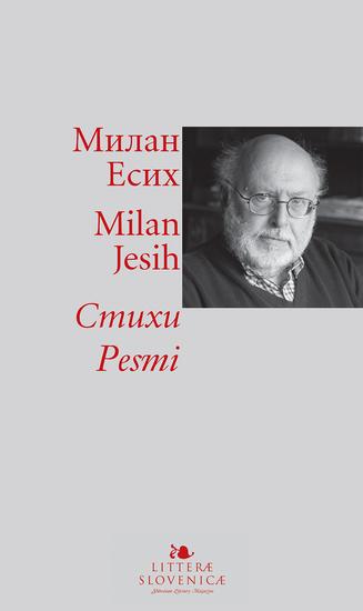 Стихи Pesmi - cover