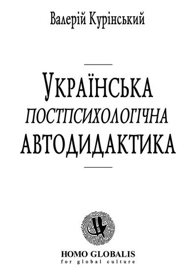Українська постпсихологічна Автодидактика - Лекції - cover