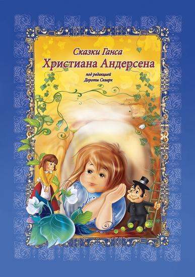 Сказки Ганса Христиана Андерсена - cover