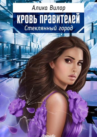 Стеклянный город - Романтическая фантастика женский роман - cover