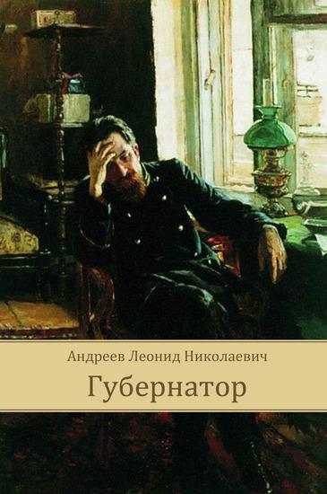 Gubernator - cover