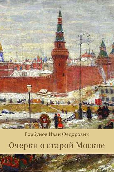 Ocherki o staroj Moskve - cover