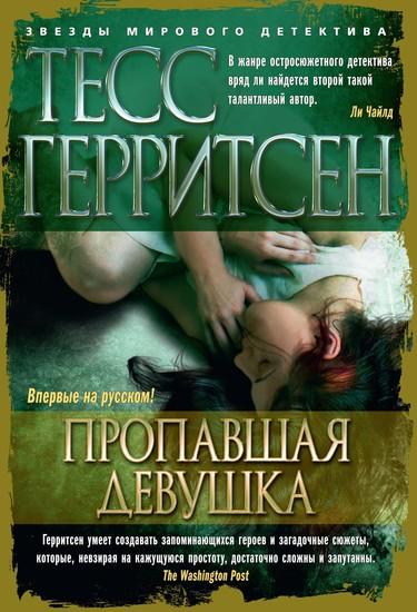Пропавшая девушка - cover