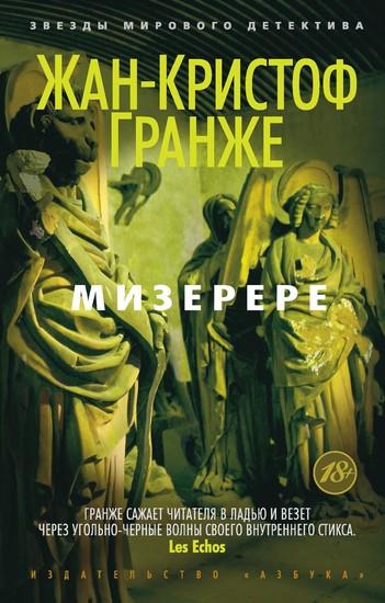 Мизерере - cover