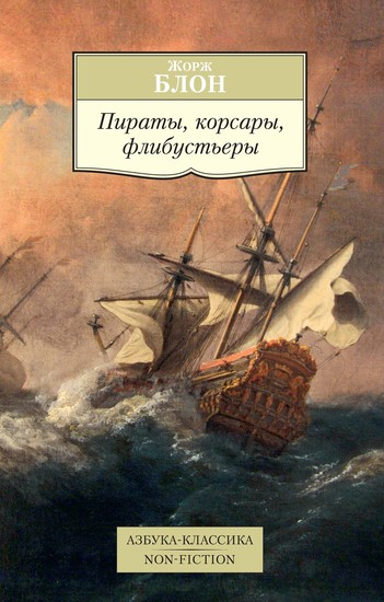 Пираты корсары флибустьеры - cover