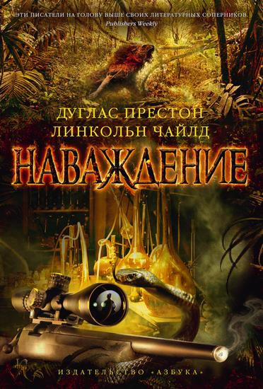 Наваждение - cover