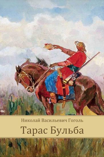 Taras Bul'ba - cover