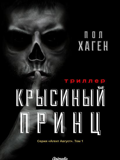 Крысиный принц - Психологический триллер роман - cover