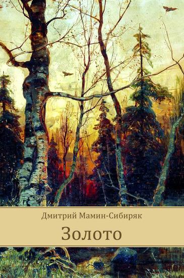 Zoloto - cover