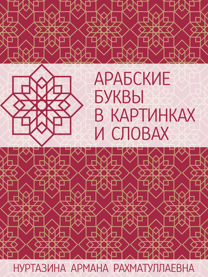 Арабские буквы в картинках и словах - Наглядное пособие - cover