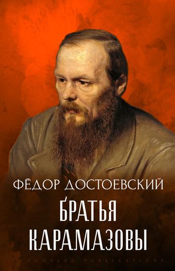 Brat'ja Karamazovy - cover