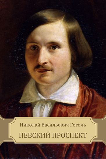 Nevskij prospekt - cover