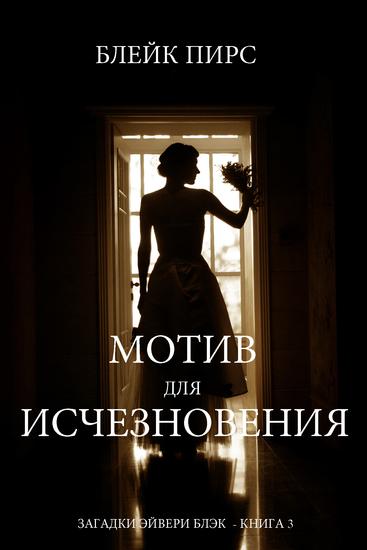 Мотив для Исчезновения (Серия «Загадки Эйвери Блэк» --Книга №3) - cover