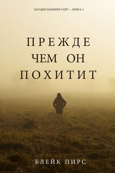 Прежде Чем Он Поймает (Загадки Макензи Уайт—Книга 4) - cover