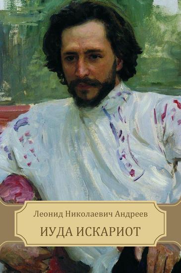 Iuda Iskariot - cover