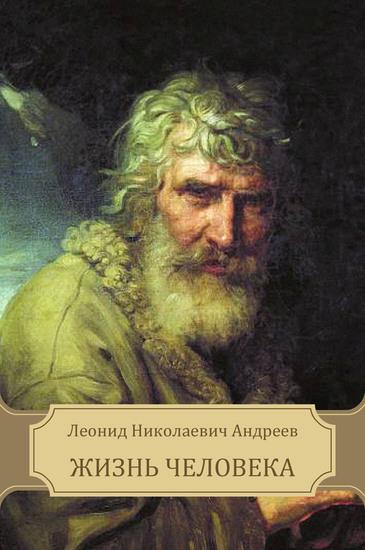 Zhizn' Cheloveka - cover
