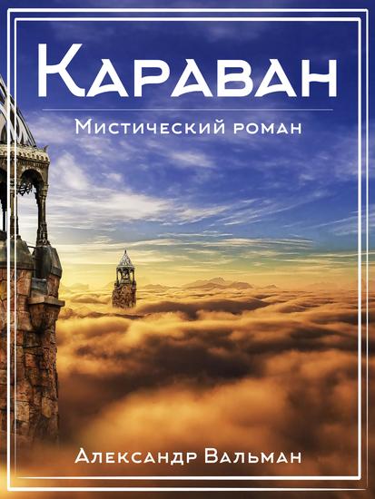 Караван - Мистический роман - cover
