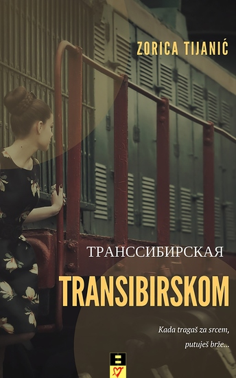 Transibirskom - cover