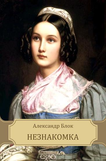 Neznakomka - Russian Language - cover