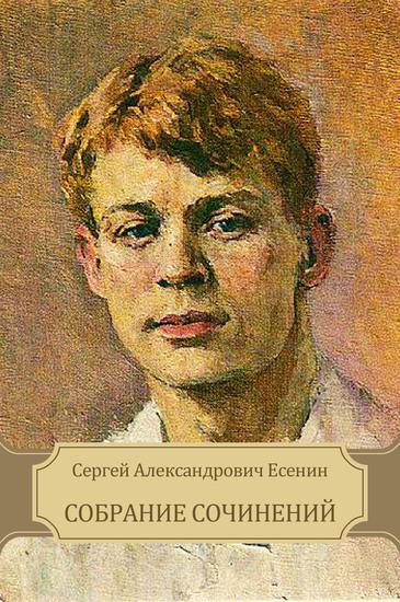 Sobranie sochinenij - cover