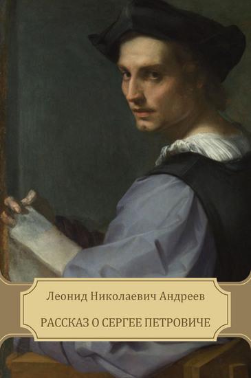 Rasskaz o Sergee Petroviche - Russian Language - cover