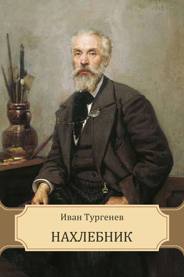 Nahlebnik - Russian Language - cover