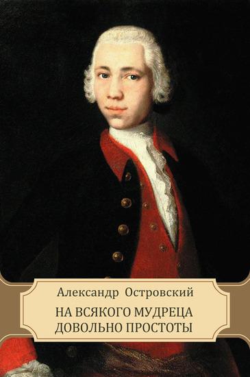 Na vsjakogo mudreca dovol'no prostoty - Russian Language - cover