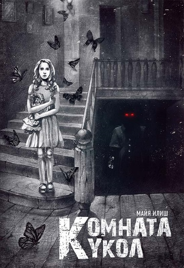 Комната кукол (Komnata kukol) - cover